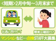 ≪岡山市内≫ マンションの簡単な確認など… 未経験OK!イチから丁寧にお教えします★ \学生~シニアの方まで、活躍中♪/