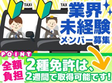 【タクシードライバー】「運転が好き」「車が好き」「これを機に異業種から転職したい」どんな理由だって構いません!初心者さんを丁寧にサポート◎