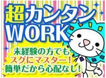 人気の簡単もくもくワーク★彡 高校生~シニア世代の方まで大歓迎!