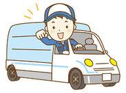 簡単!稼げる!ドライバー募集♪【フリーターさん~シニアまで歓迎◎】1日5h~フルタイムOK★