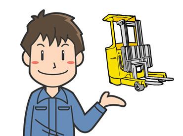 【フォークリフト】\高時給の安定ワークをお探しの方へ/◆社保完備・雇用保険完備◆車通勤OK&交通費支給フォークリフトの免許を活かせます!!