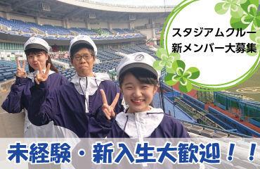 野球やイベントが好きな人にはたまらない!?プロ野球を支えるレアバイト♪ 友達同士の勤務もOKです☆
