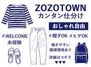 大人気【ZOZOTOWN】でのお仕事なら、服・髪自由&ひげ・帽子もOK★ オシャレを楽しみながら、自分らしく働けます♪