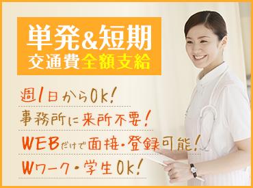 «高時給1900円~!!»短期でガッツリ稼げるお仕事です◎ GW前の登録は今がオススメです!※画像はイメージです。