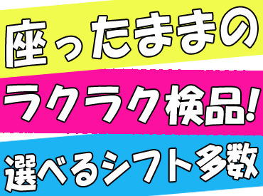 日勤の時間帯、現在大募集中★★★ 未経験でもスグに覚えられる!シンプルなお仕事です!