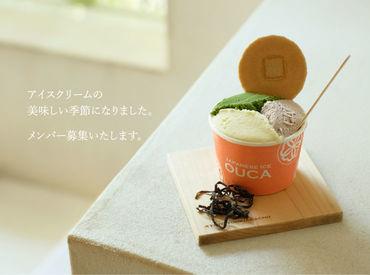 牛乳・抹茶・桜小豆・かぼちゃ・巨峰...旬や季節の味わいをアイスクリームでお届けします。