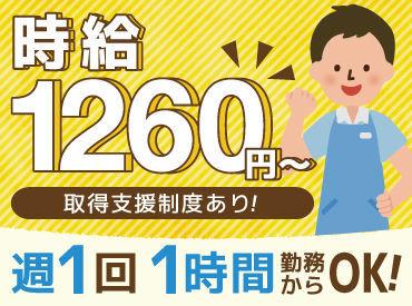 時給1260円~1970円で高収入! シフトも自由なため予定が立てやすいです!  未経験の方でもサポート制度がついていますので!