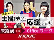 日本全国の職人さんに愛されている、プラスチック製のヘラなどを扱っている会社☆スタッフ一同、ご応募をお待ちしています♪