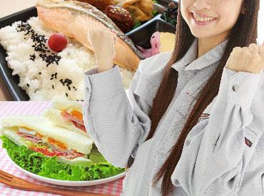 【製造系軽作業STAFF】+☆コンビニ向けのお弁当・サンドイッチ等の製造工場でお仕事☆+【4業務同時募集中】主婦(夫)さんも空いた時間で働けます♪