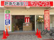 7月末にオープンしたばかりのとっても綺麗なお店です♪みんなで一緒にスタートしませんか?友達との応募も大歓迎です!