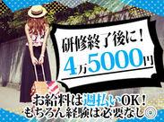 研修終了後に【4万5000円】GET!! 勤務地&お仕事内容もたくさんご用意★ ご希望をお知らせ下さいね♪