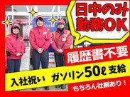 \入社祝として【ガソリンプレゼント】/ なんとガソリン50L贈呈♪(※当社規定有) 乙四免許取得者は時給900円~!