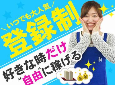 【インテリア雑貨のシール貼り】\モクモク作業で即お給料GET♪/【簡単×楽しい】お仕事たくさん!!東京&神奈川の通いやすい場所で◎シフトはスマホで簡単♪