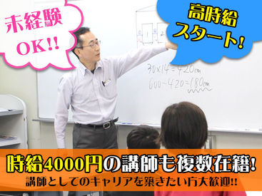 【塾講師(集団指導)】『右脳トレーニング』を活用した新・受験勉強!新しい教育法を取り入れた進学塾で、講師としてのスキルを磨きませんか?