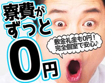 カンタン作業×寮費0円=ガッツリ稼げる!【出稼ぎ・住込みOK】