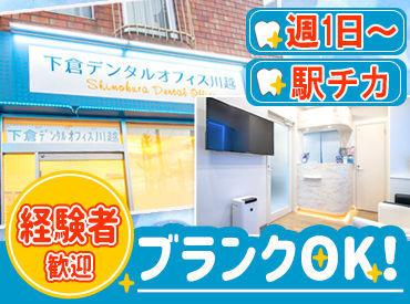 清潔感あるキレイな歯科医院です◎ 子育てが落ち着いて再びお仕事を始めたい方などみなさん歓迎♪