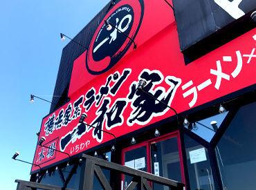 株式会社一和フーズが手がける 横浜家系ラーメン 一和家の系列店が この夏、新しくオープンします★