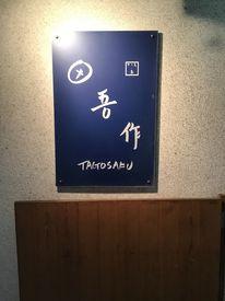田吾作納豆・なめろう・玉子焼き…など、 和食にちょっとひと手間を加えた、 ワンランク上の料理が楽しめるお店です。