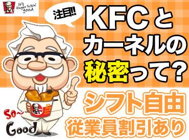 【カウンター】\春に向けてSTAFF大募集!!/≪扶養内OK≫絶品チキンと笑顔をお届け♪▼KFCの秘密を知りたい方は…内容をCheck!!