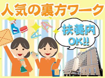 ビジネスホテルの客室清掃のお仕事◎ ≪新潟駅から徒歩1分!!≫ 駅近なので通勤もラクラクです♪