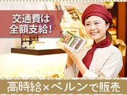 <ベルン>一度は見たことのある歴史あるスイーツでのお仕事♪ 大丸東京1階にあるオシャレな店舗です◎