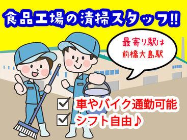 【清掃スタッフ】週3日~OK!!食品工場の清掃業務♪主婦(夫)・フリーター・シニアなど幅広く活躍中!18~21時までだからしっかり稼げる♪