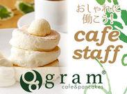 とろける美味しさのパンケーキが自慢の「gram」♪ あなたの手でご提供♪お客様の笑顔を見ると、幸せ気分に☆彡