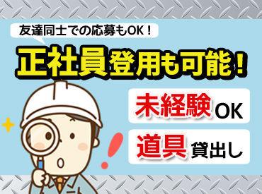 1日1万円で全額その日にGET◎ ★★さらに…入社祝い金5万円!!★★