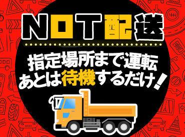 指示通りの場所へ行き トラックに「渋滞中」などの標識を付けて待機! ドライブレコーダー付きだから安心★