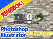 \★New Staff大募集★/ 注文が入ったら…Photoshopやillustratorを使って簡単な印刷物のデザインをお願いします♪