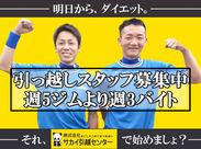 仲間でワイワイ楽しくバイト★思い出作りにも最適!!
