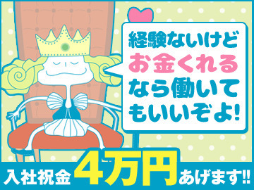【PR・接客・販売】ナニ!祝い金で4万円もくれるのか!経験ないのにか!それなら余もちょっと贅沢してしまうぞ!本当に良いのだな!