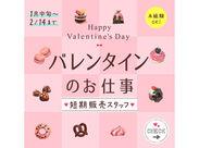 ★★【バレンタインスタッフ】大募集★★