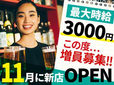 新店舗オープンのため増員募集! バリバリ働ける方しっかり優遇します!