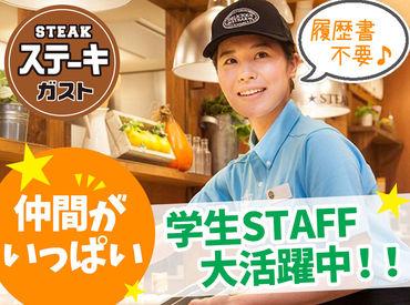 【ホール】人気のステーキ専門店!はじめてのバイト◎ボリューム満点の食事補助は25%割引券!ご友人や仲間を誘っても食べられる♪