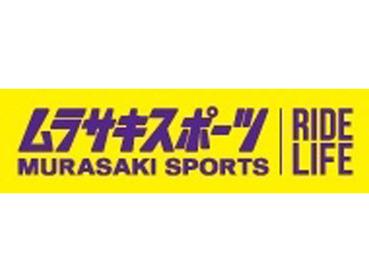 """【ムラサキスポーツスタッフ】<スポーツ用品といえば""""ムラサキスポーツ!"""">アパレル/水着/サーフィン/ボードetc…幅広く扱う◎スポーツ好きにオススメ♪"""