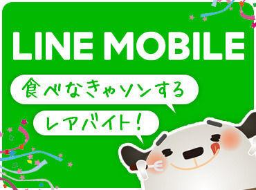 【LINE MOBILEのご案内】大人気のアプリから新サービス登場!<その名もLINE MOBILE>いつも使ってる!&お客様も知ってる!だからお話もスイスイ進む!