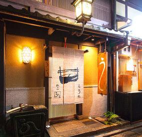 祇園エリアにある、京町家をそのまま残した店舗です*希望者には、無料の着付け教室や英会話、お料理教室を受けられる特典あり★