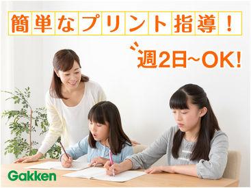 学校・塾などで学習指導の 経験がある方、大歓迎☆☆☆ 主婦(夫)・フリーター・シニアの方も 年齢制限はないので、ご応募OK!!