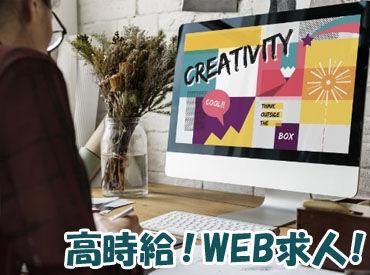 *◆WEB編集STAFF募集◆* 書籍・WEBメディア・電子書籍など 多くの案件をご用意しております。 まずはご相談くださいね。