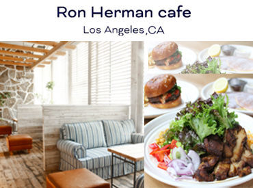 【ホール・キッチン】-誰もがココロから笑顔になれる-≪Ron Herman cafe≫一緒にお店を盛り上げ 成長できる仲間を募集!