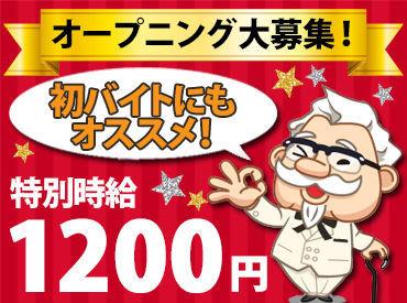 【キッチン】【レア】あのKFCがビュッフェStyleに♪料理好きな方、料理を覚えたい方、大募集!お洒落なMENUを作れるようになれるカモ★