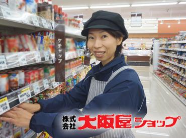 【早朝品だしSTAFF】\大阪屋ショップのスタッフ募集/扶養内OK!朝の時間を有効活用しよう♪シニア・学生・主婦みんな大歓迎!