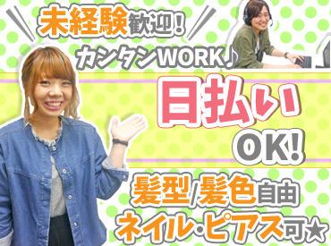 新規スタッフ大募集♪ 1日3時間勤務からOK!! スケジュールに合わせて働けます!! *まずはご自宅から1分でWEB登録*