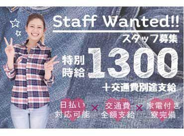 【販売STAFF】高時給アパレルバイトならココ!寮完備!日払いOKの好待遇!はじめてのアパレルバイトの方も安心して働けますよ!