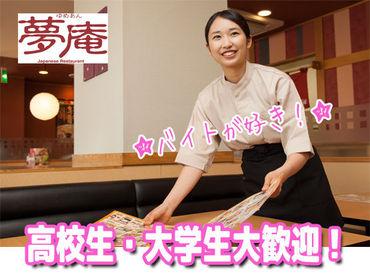 【ホール】リーズナブルに和食を楽しめる人気ファミレス♪落ち着いた雰囲気をいつもの場所へ!☆25%割引券で家族や友人を誘っちゃおう☆