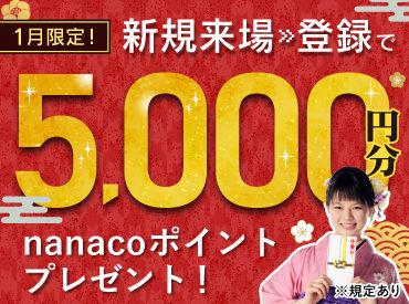 1月限定★来場・登録した方に 登録交通費として nanacoカード5000円分プレゼント! コンビニ等で使える電子マネーです♪※規定有