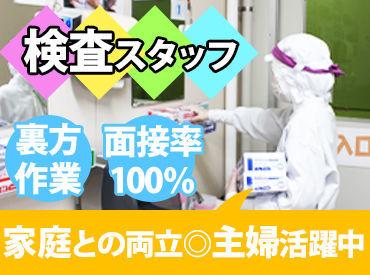 食品検査スタッフ大募集◎ 週3日~&短時間OK☆ スキマ時間に働きたい、 そんな主婦(夫)さんにオススメ!!