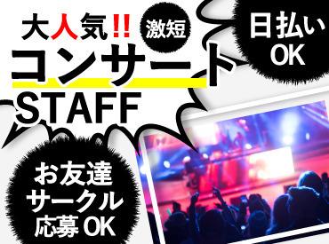 【コンサートSTAFF】\ナント!!採用率99%♪すぐ働きたい方集合~!!/学生さん大歓迎♪大人気アーティストのLIVEをみんなで盛り上よう!!