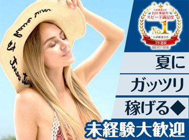 【水着の販売】人気の水着セレクトショップ☆20~30代スタッフ活躍中#来社不要 #登録は15分ネイル・髪色自由でおしゃれOK♪♪